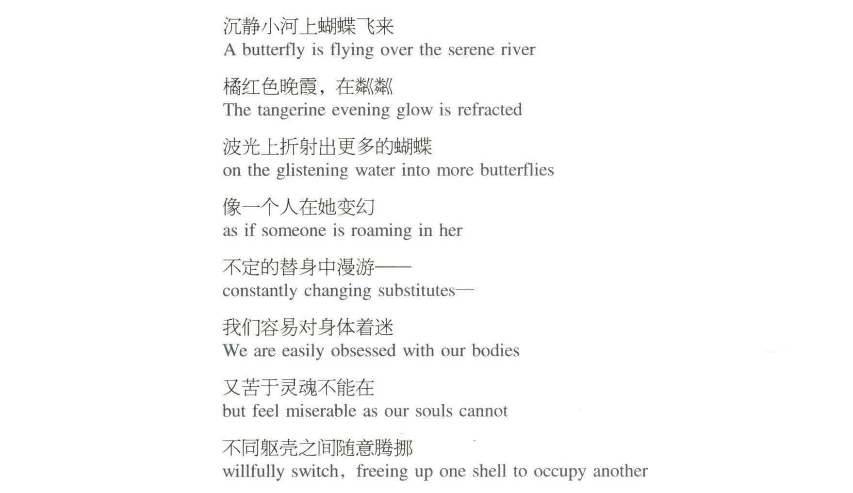 Butterfly's Fatigue - Poems in Nines
